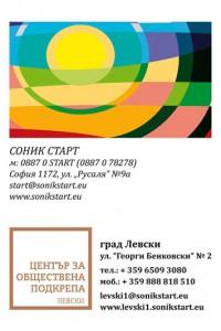 цоп-левски